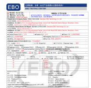 MSDS专用申请表
