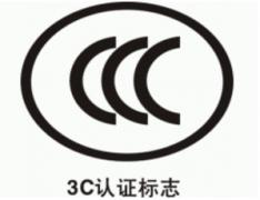 CCC认证工厂检查基本要求