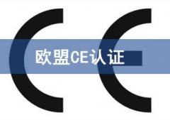 欧盟CE认证改革,这些知识点你应该了解