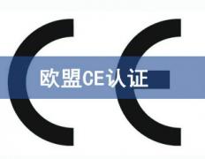 贸易公司可以申请CE认证吗,CE认证流程是什么?