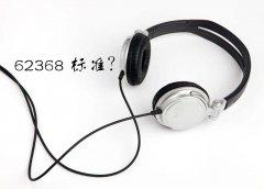 ITE和AV产品62368标准疑问解答