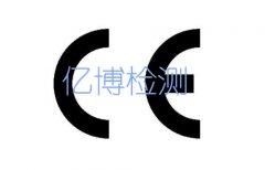 上海CE认证办理机构