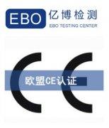 产品出口欧盟办理CE认证的优势有哪些?