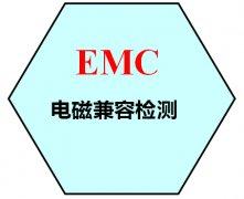 详解电磁兼容EMC和EMI、EMS三者区别及关系