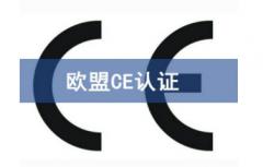 欧盟低电压设备CE认证法规要求有哪些?