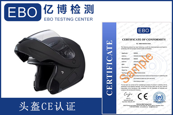 头盔CE认证